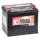 Аккумулятор Asian Horse 70Ah 630А прям.пол. Азия D26R